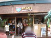 20090404_p4043561_h1_cafe