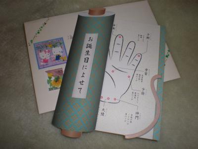 20091223_pc210530_ako_letter