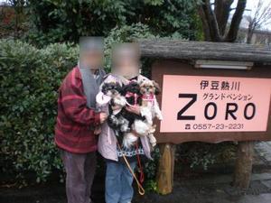 20100213_p2130153_zoro