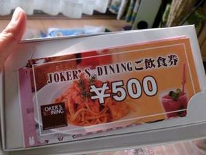 _cimg3907_joker500_2