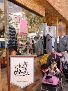 20110918_cimg5845_shop