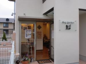 20121202_cimg0397_doggarden